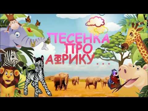 Песенка про Африку
