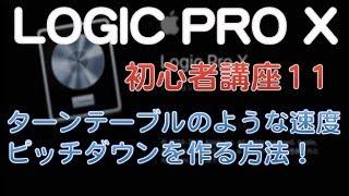 LOGIC PRO X  初心者講座11   ターンテーブルのような速度ピッチダウンを作る方法!
