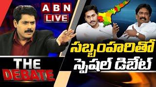 The Debate With Venkata Krishna LIVE | Debate with Sabbam Hari | నేర్చుకో.. మార్చుకో... | ABN LIVE