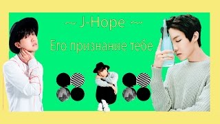Признание ХОСОКА тебе /Видео реакция/BTS/K-Pop