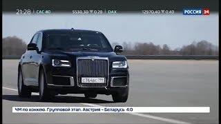 Aurus - Russland präsentiert neue Automarke, Putin entlässt Mercedes