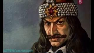 Настоящая история графа Дракулы - В поисках истины