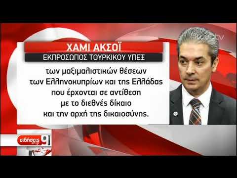 Διπλωματικός μαραθώνιος της Αθήνας με όπλο τη στήριξη της ΕΕ | 14/12/2019 | ΕΡΤ