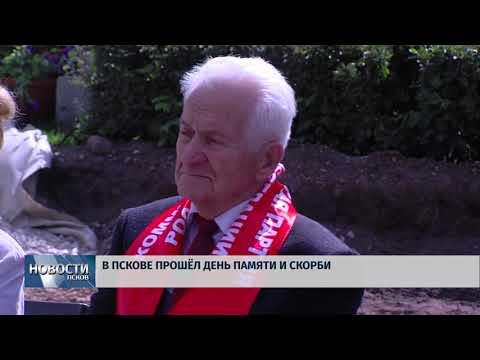 Новости Псков 22.06.2018 # В Пскове прошёл день памяти и скорби