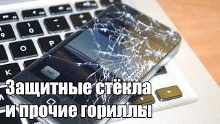 Виды стёкол в мобильных гаджетах (Gorilla Glass, Dragontrail и прочие)