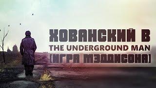 Хованский в THE UNDERGROUND MAN [Игра Мэддисона]