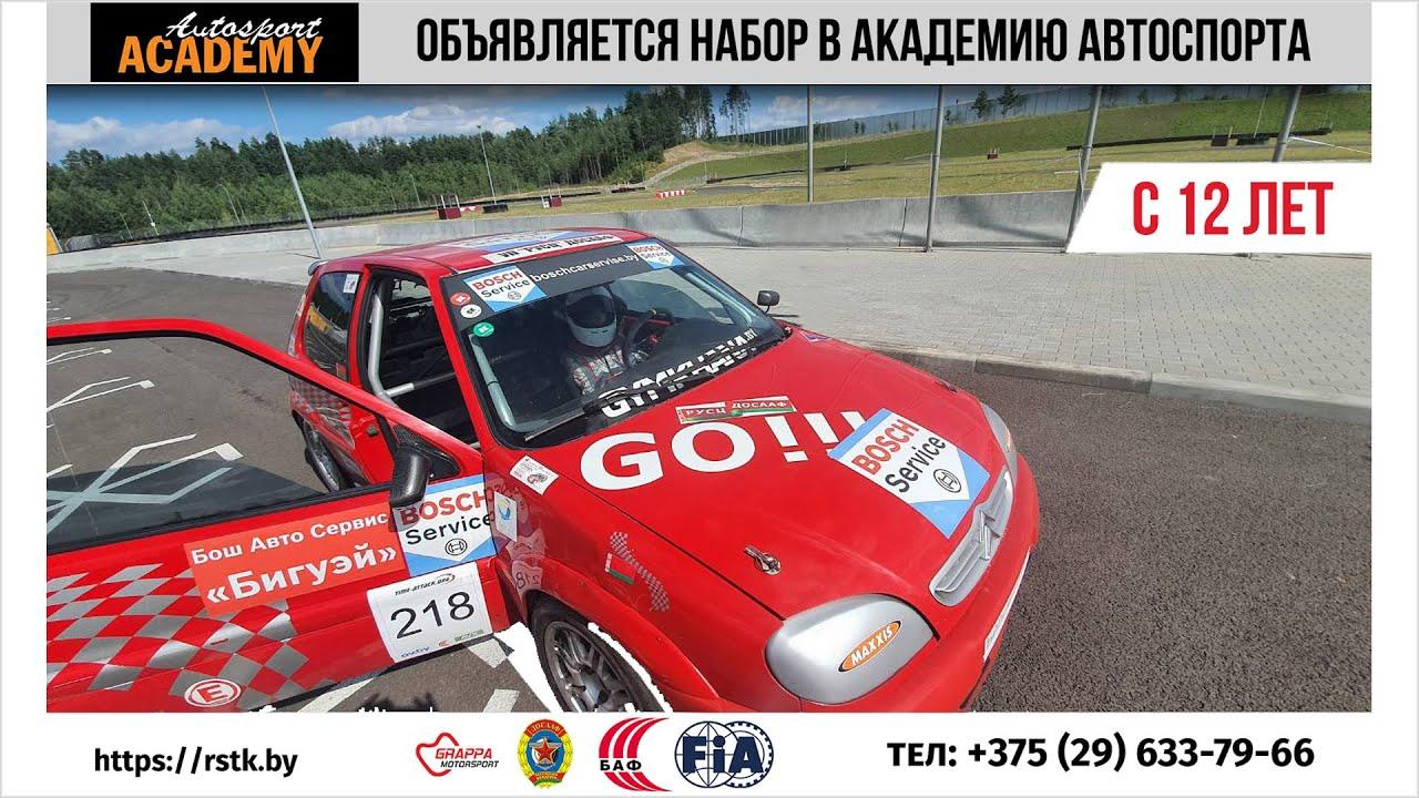 Набор в детско-юношескую академию автоспорта (РСТЦ ДОСААФ)