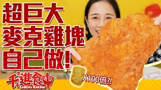 【Chien-Chien's Eating】Homemade Giant Chicken Nuggets - Almost Blow up My Kitchen!!!