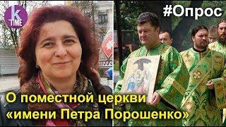 Опрос для Порошенко: украинцы о поместной церкви