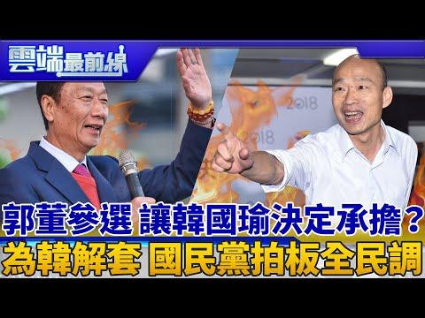 郭董參選 讓韓國瑜決定承擔? 為韓解套國民黨中常會拍板全民調 雲端最前線 EP586精華