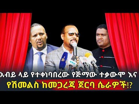 Ethiopia: {ውስጥ አዋቂ} አብይ ላይ የተቀነባበረው የጅማው ተቃውሞ እና የሽመልስ ከመጋረጃ ጀርባ ሴራዎች!?