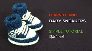 Baby Sneakers/Baby Shoes/Booties- My Creative Lounge - In Hindi