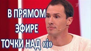 Тимур Еремеев в прямом эфире расставит все точки над «i»  (06.03.2018)