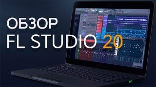 FL Studio 20. Что нового? Обзор на русском.