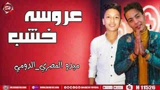تحميل و مشاهدة مهرجان عروسه خشب - ميدو المصرى - الدومى - شعبيات 2020 MP3