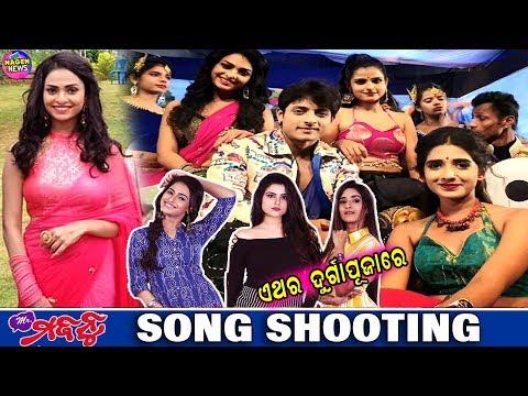 Mr. Majnu - Odia New Movie- Rangabati Dance - Sang Shooting || Babusan, Dibya, Sheetal & Suryamayee