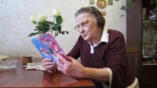Поздравления с бракосочетанием от 89-летней бабушки