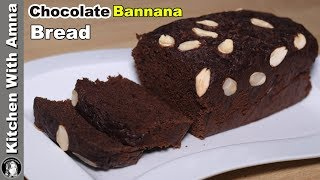 Chocolate Banana Bread Recipe Without Oven | Chocolate Cake Recipe | Kitchen With Amna
