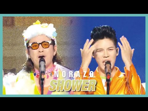 [HOT] NORAZO   - SHOWER ,  노라조 - 샤워 Show Music core 20190914
