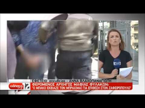 Απολογούνται οι κατηγορούμενοι για την δολοφονία Ζαφειρόπουλου | 04/09/2019 | ΕΡΤ
