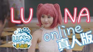 一個宅男因為手遊變成帥哥的故事【Luna Online】 ft. HowHow