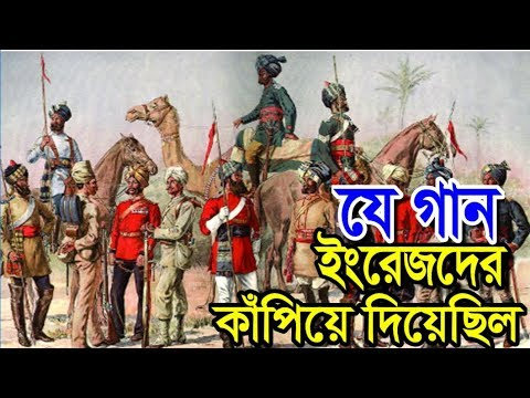 Bangla Song Col Col যে গান ইংরেজদের কাঁপিয়ে দিয়েছিল - সেই গানই গাইলেন শাজুলিয়ার শিল্পীরা
