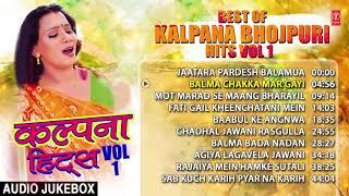 Kalpana Bhojpuri Hits Vol 1 Full Bhojpuri Audio Songs Jukebox