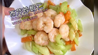 西芹炒蝦仁 Stir-Fried Shrimp with Celery 簡單做法