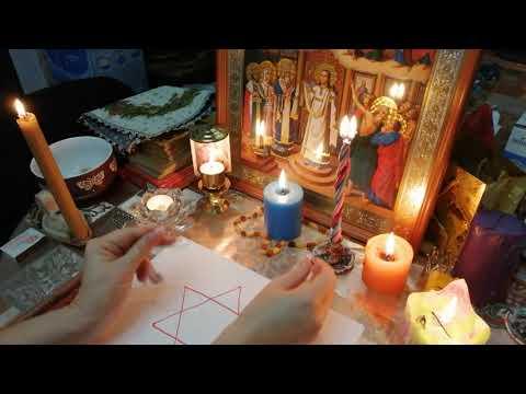 Обряд молитва к Богородице на любовь