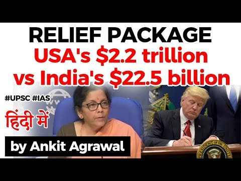 Coronavirus Relief Package - Comparing USA's $2.2 trillion package with India's $22.5 package #UPSC