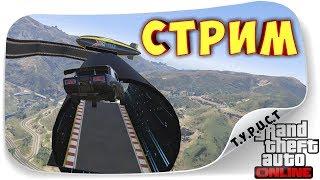 Понедельник - день тяжелый, а мы пойдем на легкотню :) СТРИМ по GTA 5 Online
