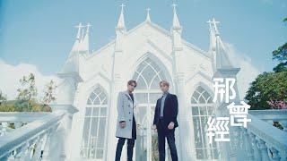 邱鋒澤 FENG ZE, 陳零九 NINE CHEN 『那曾經』' Those Days ' Official Music Video