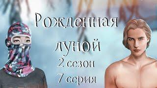 КУПАЕМСЯ С МАКСОМ | Рожденная луной | 2 сезон 7 серия | Клуб романтики