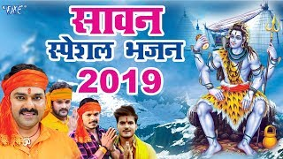 सावन स्पेशल भजन 2019 - Pawan Singh,Khesari Lal ,Parmod Premi - Video Jukebox -Sawan Special 2019 - Download this Video in MP3, M4A, WEBM, MP4, 3GP