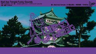 ヒプノシスマイク「Bad Ass Temple Funky Sounds」Bad Ass Temple