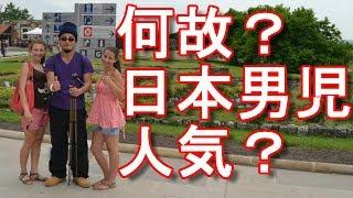 日本人男性は外国人女性にモテるのか?逆ナンパ?ポーランドは日本人男性がモテる白人国家!何故?ポーランド孤児? - YouTube