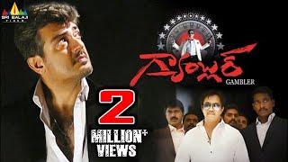 Gambler | Telugu Latest Full Movies | Ajith, Arjun, Trisha | Sri Balaji Video