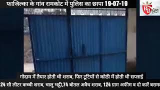Fazilka: गांव रामकोट में पुलिस ने छापामार कर पकड़ा शराब कारखाना, टूटियों से होती थी सप्लाई 19-07-19