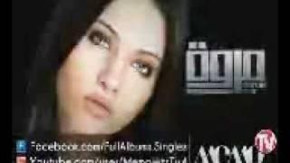 Marwa Nasr - Andah Ya Alby / مروة نصر - اندة ياقلبى
