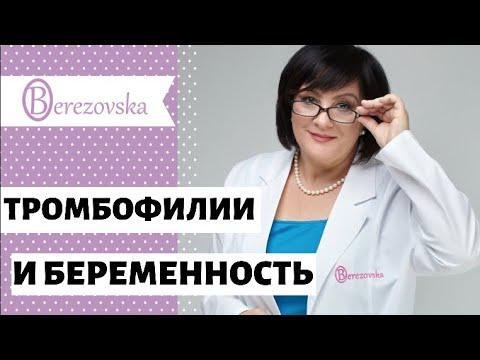 Тромбофилии и беременность - Др. Елена Березовская -