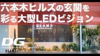 【導入実績】BEAMS Roppongi LEDビジョン