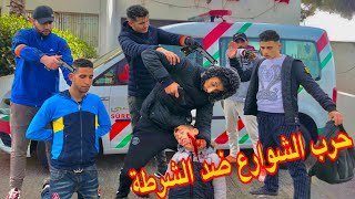 الجزء الأول فيلم قصير إختطاف إبن أخطر شرطي على يد أخطر أخوين مجرمين حرب شوارع ضد الشرطة والعصابات Mp3