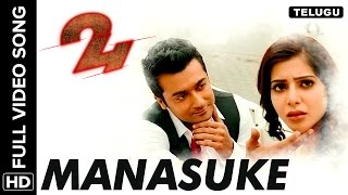 Nee Valle Manasuke song Lyrics – Surya's 24