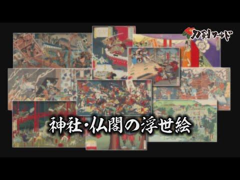 神社・仏閣の浮世絵