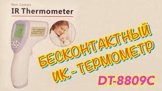 Бесконтактный Термометр электронный цифровой NON-CONTACT + Подарок! от компании Телемагазин - видео