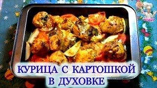 Курица с картошкой в духовке! Вторые блюда! ВКУСНЯШКА