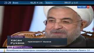 Президент Ирана блеснул знанием русского