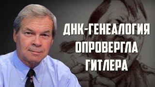 """Анатолий Клёсов. """"ДНК-генеалогия опровергла Гитлера"""""""