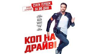 Коп на ДРАЙВІ - офіційний трейлер (український)