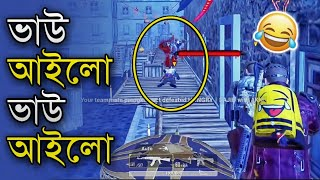 New update Infection mode এর প্রথম ম্যাচ | Pubg Mobile Bangla | Nooboss Gaming